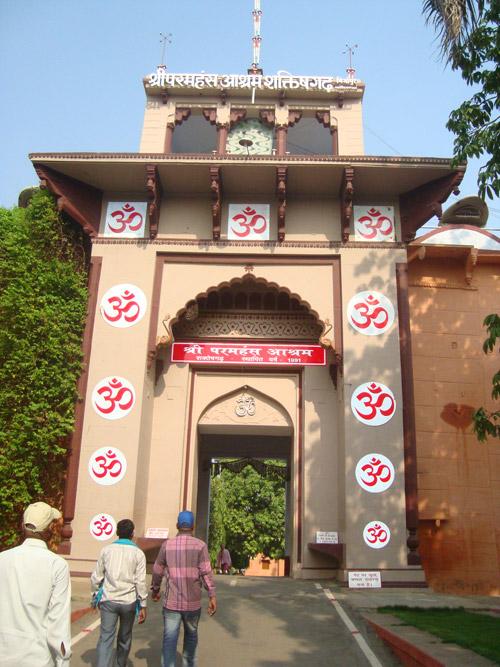 Shri Paramhans ashram