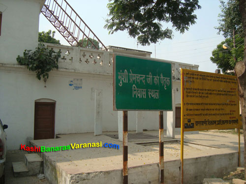 Birth place of Munshi Premchand