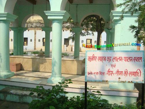 Kabir math Varanasi